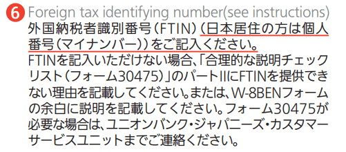 ufj Foreign Tax Identifying Number